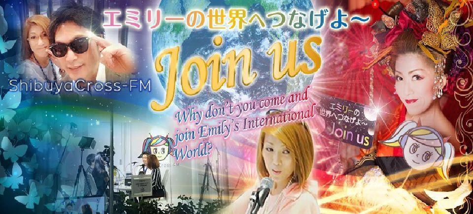 テレビラジオ番組 ザ*エミリーの世界へつなげよう~JOIN US~渋谷クロスFM